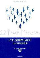 いま、聖書から聴く22の平和説教集