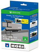 Kinect TV アタッチメント for Xbox One