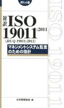 対訳ISO 19011:2011(JIS Q 19011:2012)