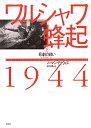 ワルシャワ蜂起1944(下) [ ノーマン・デイヴィス ]