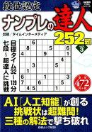 ナンプレの達人252題(Vol.3)