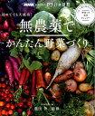 初めてでも大成功!無農薬でかんたん野菜づくり NHK趣味の園芸 やさいの時間 (生活実用シリーズ) [ 藤田智 ]