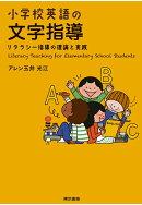【POD】小学校英語の文字指導 リタラシー指導の理論と実践