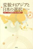 変貌するアジアと日本の選択