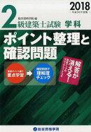 2級建築士試験学科ポイント整理と確認問題(平成30年度版)