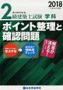 2級建築士試験学科ポイント整理と確認問題(平成30年度版) [ 総合資格学院 ]