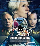 アイ・イン・ザ・スカイ 世界一安全な戦場 スペシャル・プライス【Blu-ray】