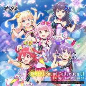 ONGEKI Sound Collection 01『Jump!! Jump!! Jump!!』 [ (ゲーム・ミュージック) ]