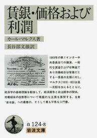 賃銀・価格および利潤改版 (岩波文庫) [ カール・ハインリヒ・マルクス ]