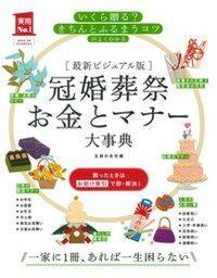 最新ビジュアル版 冠婚葬祭お金とマナー大事典 (実用No.1シリーズ)