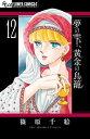 夢の雫、黄金の鳥籠 (フラワーコミックス) [ 篠原 千絵 ]