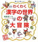 わくわく漢字の世界の大冒険