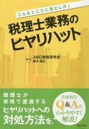 【謝恩価格本】税理士業務のヒヤリハット