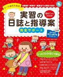 0〜5歳児年齢別 実習の日誌と指導案 完全サポート