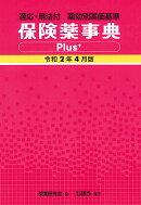 保険薬事典Plus+ 令和2年4月版