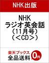 NHKラジオ英会話(11月号) (<CD>)