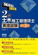 2級土木施工管理技士 実地試験 改訂3版