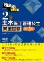 2級土木施工管理技士 実地試験 改訂3版 (これだけマスター) [ 吉田勇人 ]