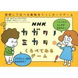 NHKカガクノミカタくらべてみるゲーム ([バラエティ])