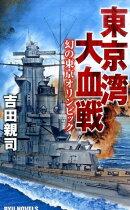 東京湾大血戦