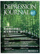 DEPRESSION JOURNAL(2019.8(Vol.7 No)