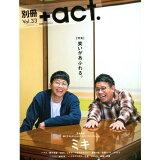 別冊+act.(Vol.33) 特集:笑いがあふれる。 (ワニムックシリーズ)