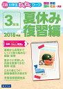 Z会小学生わくわくワーク 2018年度 3年生夏休み復習編 [ Z会編集部 ]