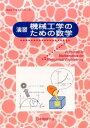 演習機械工学のための数学 (JSMEテキストシリーズ) [ 日本機械学会 ]