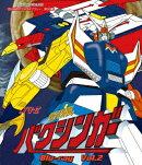 銀河烈風バクシンガー Vol.2【Blu-ray】