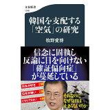 韓国を支配する「空気」の研究 (文春新書)