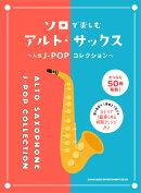 ソロで楽しむアルト・サックス〜人気J-POPコレクション〜