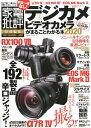 デジカメ&ビデオカメラがまるごとわかる本(2020) (100%ムックシリーズ 家電批評特別編集)