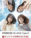【楽天ブックス限定先着特典】センチメンタルトレイン (初回限定盤 CD+DVD Type-E) (生写真付き)
