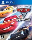 カーズ3 勝利への道 PS4版