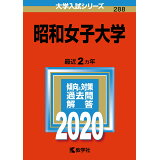 昭和女子大学(2020) (大学入試シリーズ)