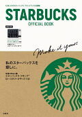 【予約】STARBUCKS OFFICIAL BOOK