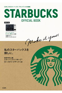 STARBUCKSOFFICIALBOOK(バラエティ)