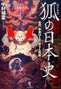 狐の日本史改訂新版 古代・中世びとの祈りと呪術 [ 中村禎里 ]