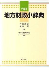 地方財政小辞典6訂 [ 地方財務研究会 ]