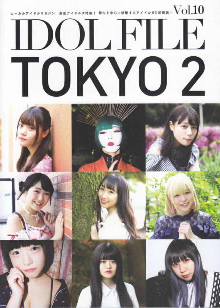 IDOL FILE(Vol.10) ローカルアイドルマガジン TOKYO 2 [ ロックスエンタテインメント ]