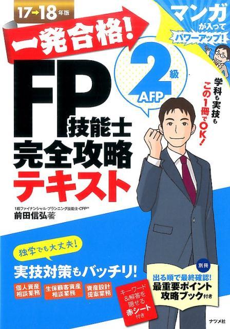 一発合格!FP技能士2級AFP完全攻略テキスト(17→18年版) [ 前田信弘 ]