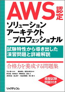 AWS認定ソリューションアーキテクトープロフェッショナル 〜試験特性から導き出した演習問題と詳細解説〜