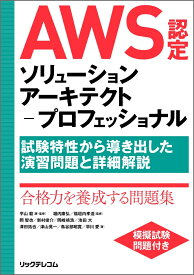 AWS認定ソリューションアーキテクトープロフェッショナル ~試験特性から導き出した演習問題と詳細解説~ [ 平山 毅 ]
