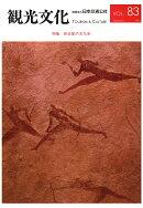 【POD】機関誌観光文化第83号 特集 旅日記の文化史