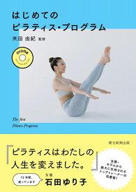 はじめてのピラティス・プログラム DVD付 [ 米田由紀 ]