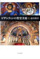 ビザンティンの聖堂美術