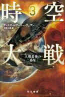 時空大戦(3)