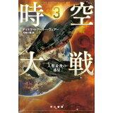 時空大戦(3) 人類最後の惑星 (ハヤカワ文庫SF)