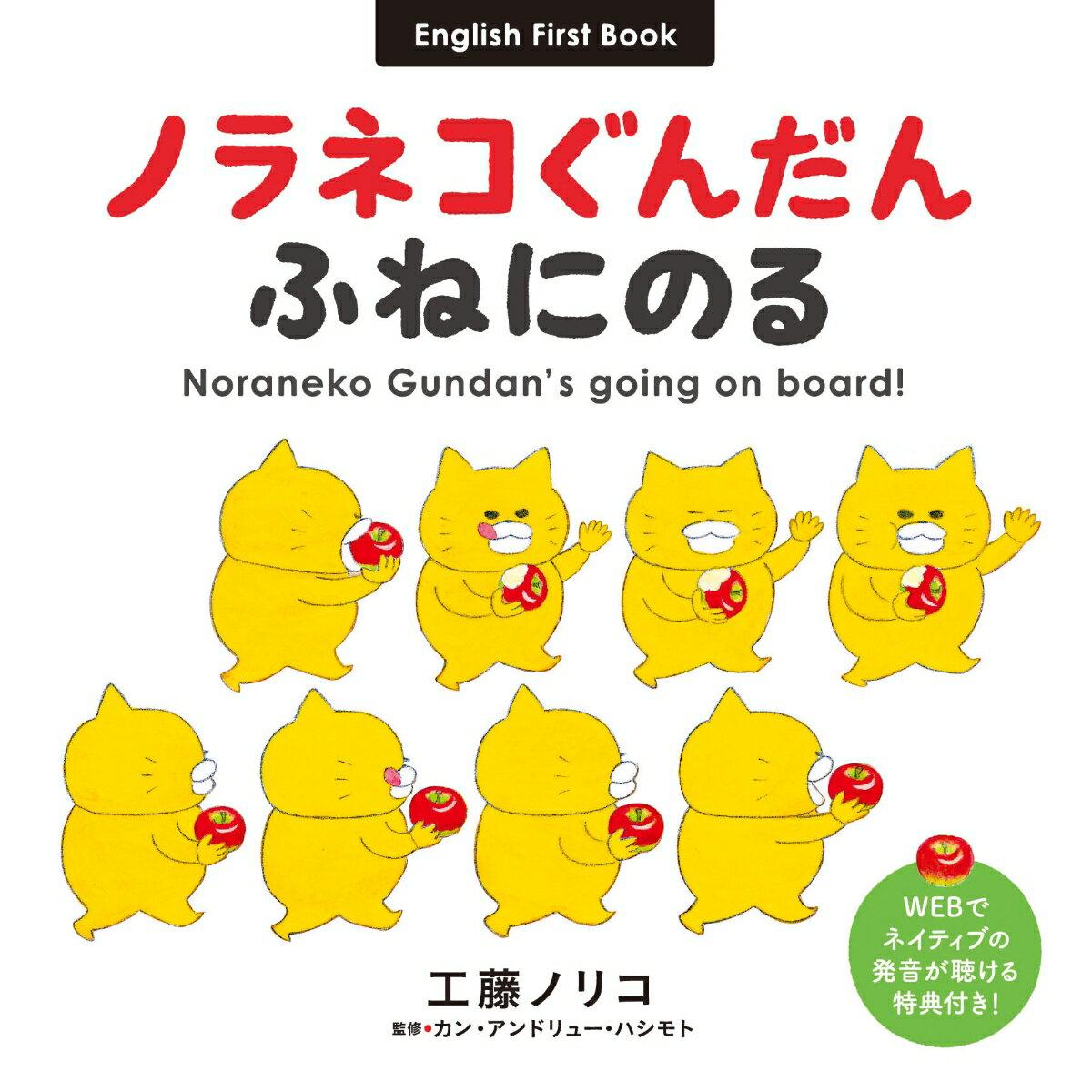 ノラネコぐんだん ふねにのる Noraneko Gundan's going on board! [ 工藤ノリコ ]