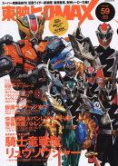 東映ヒーローMAX(Vol.59)